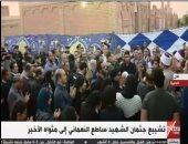 فيديو.. مراسم تشييع جثمان الشهيد ساطع النعمانى بمقابر العائلة بـ6 أكتوبر