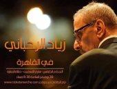 بعد غياب 5 سنوات.. حفل موسيقى لزياد الرحبانى 30 نوفمبر بالتجمع الخامس