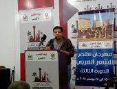"""صور.. ختام فعاليات اليوم الثاني لـ""""مهرجان الشعر العربي"""" بأمسيات شعرية"""