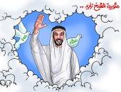 """مئوية الشيخ زايد فى كاريكاتير """" اليوم السابع"""""""