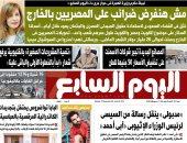 اليوم السابع تكشف حقيقة فرض ضرائب على المصريين بالخارج فى حوار مع نبيلة مكرم