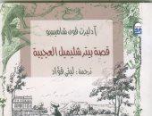 """المركز القومى للترجمة يحتفل بصدور الطبعة العربية من """"قصة بيتر شليمل العجيبة"""""""