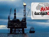 موجز 6.. البترول تعلن طرح أول مزايدة للتنقيب عن النفط بالبحر الأحمر