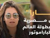 """شاهد فى دقيقة.. """"يارا"""" أول مصرية فى بطولة العالم للباراموتور"""
