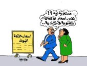 زيادة أسعار حلاوة المولد وتشابهها مع الانتقالات الشتوية للاعبين فى كاريكاتير اليوم السابع