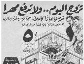 إعلانات زمان.. تزوج اليوم ولا تدفع مهرا بـ5 جنيهات شهريا