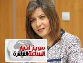 موجز 10 مساء.. وزيرة الهجرة تعلن عودة جثمان الصيدلى المصرى آخر الأسبوع