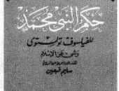 فى ذكرى رحيله.. ما الذى قاله تولستوى عن الإسلام والنبى محمد