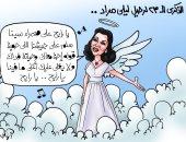 """ذكرى رحيل الفنانة ليلى مراد فى كاريكاتير """"اليوم السابع"""""""