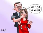"""قمع أردوغان لحريات الشعب التركى فى كاريكاتير """"اليوم السابع"""""""