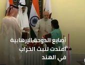 قطر يليكس: الهند تكشف تورط تنظيم الحمدين فى تمويل متورطين بأنشطة إرهابية