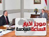 موجز 6.. السيسي يوجه الرقابة الإدارية بالتصدى للفساد بمختلف أجهزة الدولة