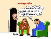 الزواج بعدد المتابعين على السوشيال ميديا فى كاريكاتير اليوم السابع