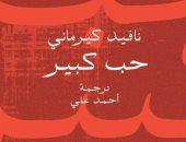 """صدور النسخة العربية من رواية """"حب كبير"""" لـ نافيد كيرمانى عن الكتب خان"""