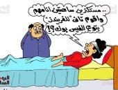 جنون فيس بوك والفريندز فى كاريكاتير اليوم السابع