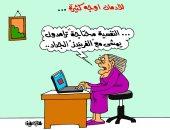إدمان مواقع التواصل الاجتماعى فى كاريكاتير اليوم السابع