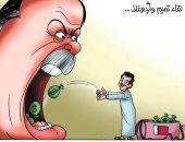 تميم يقدم مليارات شعبه لـ أردوغان مقابل الحماية فى كاريكاتير اليوم السابع