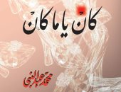 """""""كان ياما كان"""".. مجموعة قصصية لـ محمد عبد النبى تقترب من قصص الأطفال"""