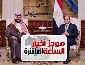 موجز أخبار 10 مساء.. ولى العهد السعودى يصل القاهرة فى زيارة تستغرق يومين