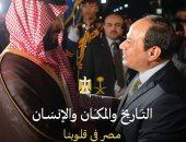"""تزامنا مع زيارة ولى العهد..الخارجية السعودية تحتفى بالعلاقات مع مصر """"فيديو"""""""