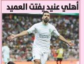 الصحافة السعودية تبرز تألق عبد الله السعيد فى ديربى جدة.. فيديو وصور