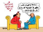 """""""دوخة وغممان نفس"""" تأثير الفياجرا النسائية على الرجال فى كاريكاتير اليوم السابع"""