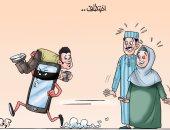 """اختطاف الهواتف الذكية للشباب لعالم التواصل الاجتماعى بكاريكاتير """"اليوم السابع"""""""