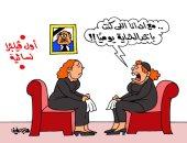 """""""الفياجرا النسائية"""" فى كاريكاتير اليوم السابع"""