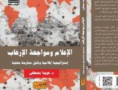 """صدور كتاب """"الإعلام و الإرهاب..ضوابط مهنية و إرشادات عملية"""""""