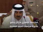 شاهد.. قطر يليكس تكشف: الاقتصاد القطرى يدفع فاتورة سياسات تميم الفاشلة