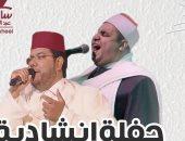 الشيخ إيهاب يونس وجواد الشارى يقدمان سهرة إنشادية مغربية بالساقية