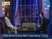 وزير الإعلامى السودانى: الدخلاء على الإعلام سبب توتر العلاقات بين مصر والسودان