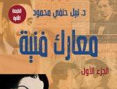 """دار الصحفى تصدر الطبعة الثانية لكتاب """"معارك فنية"""" لـ نبيل حنفى محمود"""