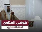 قطر يليكس تكشف السبب وراء عدم إنشاء دار إفتاء فى الدوحة.. فيديو