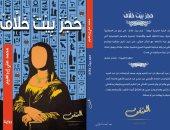 """ندوة لمناقشة رواية """"حجر بيت خلاف"""" الفائزة بجائزة جمال الغيطانى بمكتبة ألف"""