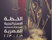 نادى القضاة: الانتهاء استراتيجية تطوير منظومة القضاء وعرضها على المجلس والوزارة