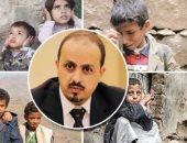 """اليمنيون يقاومون """"حوثنة المناهج الدراسية"""".. وزير الإعلام يحذر من المخطط الشيطانى.. 4.5 مليون طفل يحرمون من التعليم بسبب الدمار.. التحالف يقاوم تخريب الحوثى بدعم التعليم.. ويؤكد: زرع الطائفية لا يمكن تقبله"""