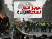موجز أخبار 10 مساء.. استمرار أعمال الشغب والعنف بفرنسا