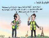 """الفوضى فى فرنسا .. باريس تشرب من كأس المتاجرة بأمن الشعوب العربية بكاريكاتير """" اليوم السابع"""""""
