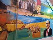 صور.. شباب زفتى بالغربية يزينون جدران المدينة بالشخصيات التاريخية