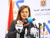 وزيرة التخطيط: مصر تتقدم للمركز 97 بمؤشر التنمية المستدامة