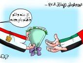 """""""كل عام وأرضكم بخير"""" تهنئة مصر للإمارات فى كاريكاتير اليوم السابع"""