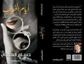 مناقشة رواية أيام الخريف لـ حسام العادلى فى مكتبة مصر العامة