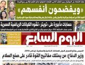اليوم السابع: معارك النشطاء على السوشيال تكشف أكاذيب الشعارات مقابل التبرعات