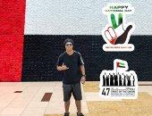 كيف هنأ رونالدينهو الإمارات بعيدها الوطنى الـ47 ..صور