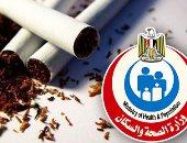 """""""الصحة"""" تحذر من التدخين وتواجهه.. الغرامة 20 ألف جنيه فى المنشأت العامة وحظر بيع منتجات التبغ لأقل من 18عاما.. لجنة وطنية جديدة من 10 وزارات لمكافحة الانتشار ونظام لتتبع أنواع المدخنات المغشوشة فى الأسواق"""