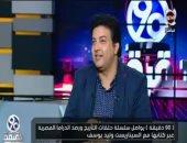 فيديو.. السيناريست وليد يوسف يكشف تفاصيل خلافه مع نور الشريف