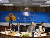المعهد المصرفى المصرى يطلق ندوة عن السياسة النقدية اليابانية