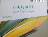 """الليلة.. مناقشة """"قضايا وقراءات فى أدب المرأة العربية"""" بالمركز الدولى للكتاب"""