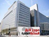 موجز 10 مساء.. البنك الدولى يدعم برنامج الإصلاح فى مصر بمليار دولار